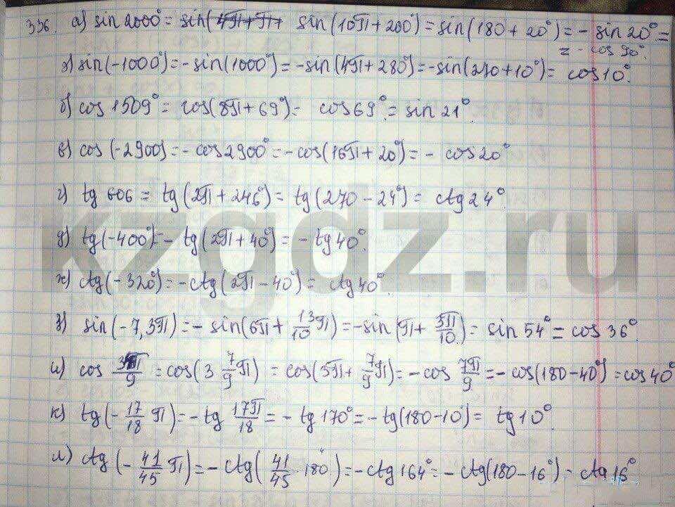 Алгебра Абылкасымова 9 класс  Упражнение 336