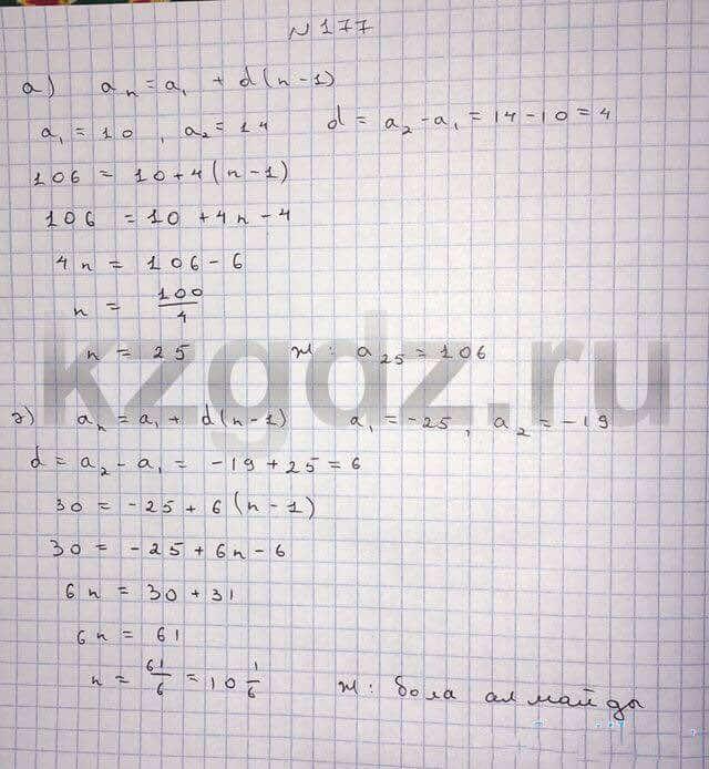 Алгебра Абылкасымова 9 класс  Упражнение 177