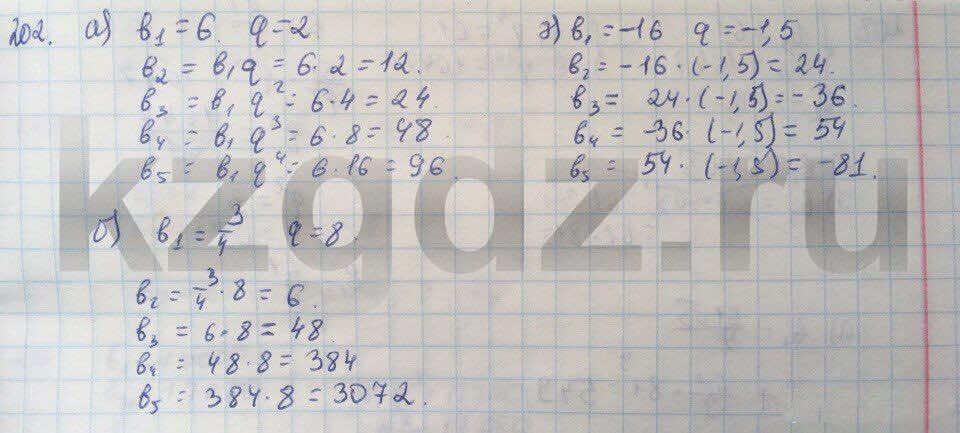 Алгебра Абылкасымова 9 класс  Упражнение 202