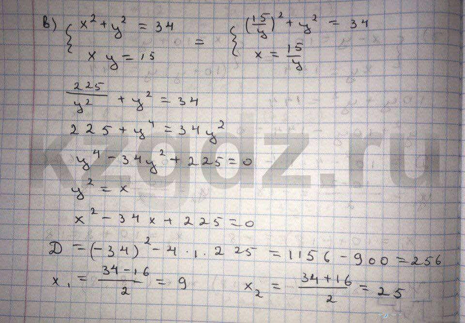 Алгебра Абылкасымова 9 класс  Упражнение 560