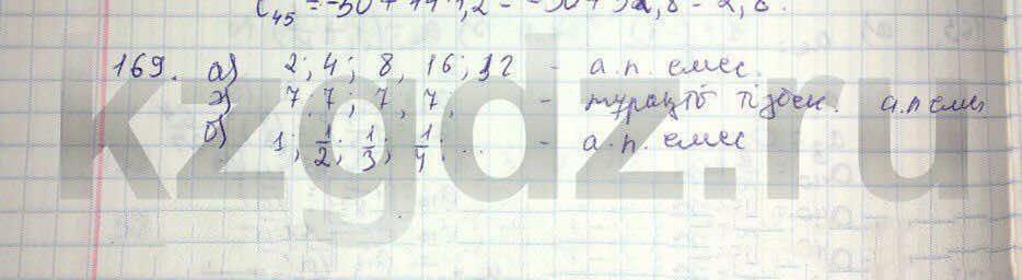 Алгебра Абылкасымова 9 класс  Упражнение 169