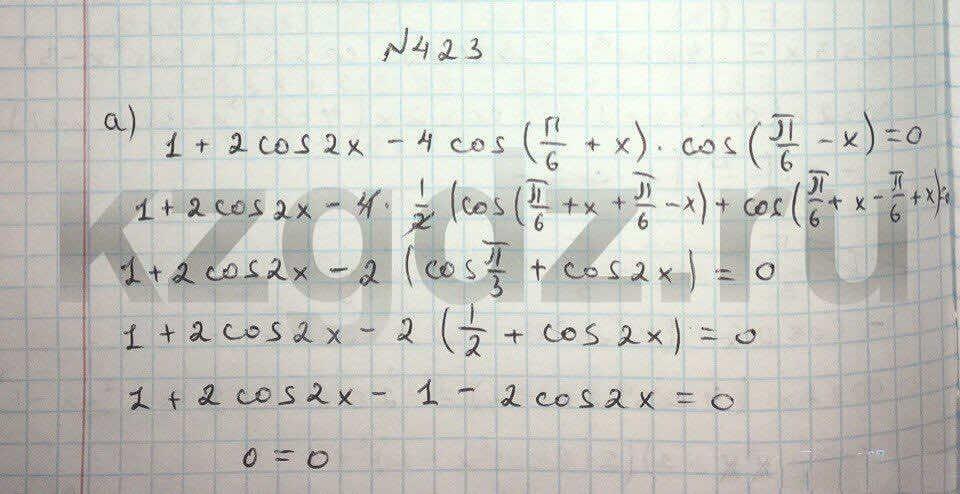 Алгебра Абылкасымова 9 класс  Упражнение 423