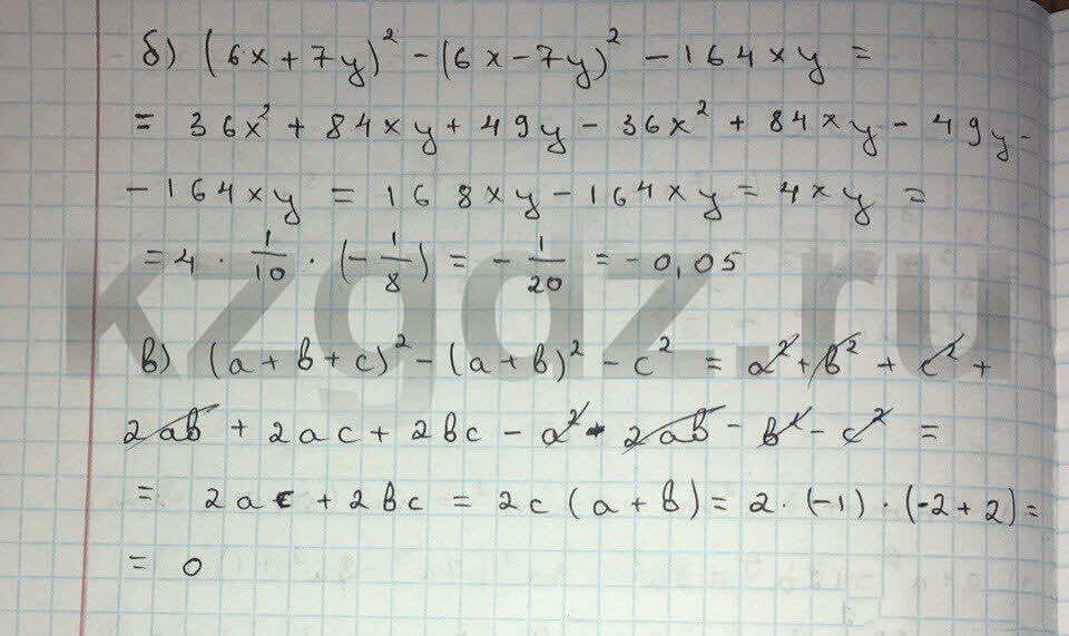 Алгебра Абылкасымова 9 класс  Упражнение 518