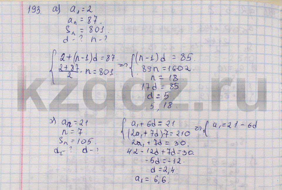 Алгебра Абылкасымова 9 класс  Упражнение 193