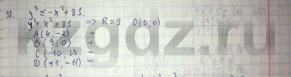 Алгебра Абылкасымова 9 класс  Упражнение 98