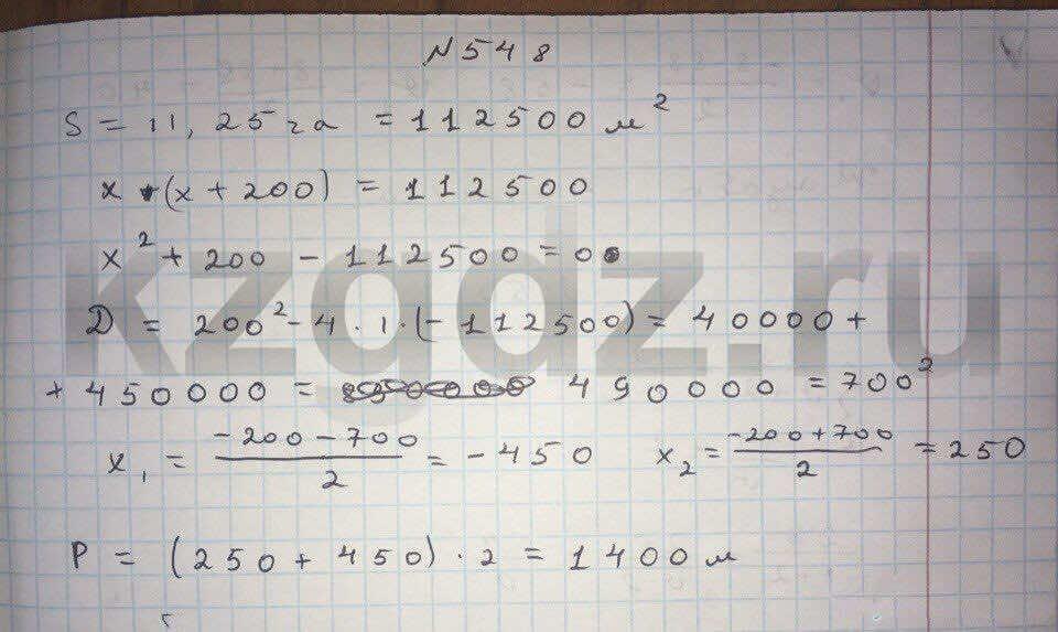 Алгебра Абылкасымова 9 класс  Упражнение 548