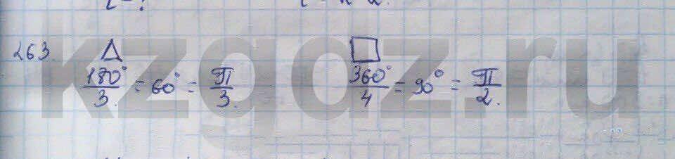 Алгебра Абылкасымова 9 класс  Упражнение 263