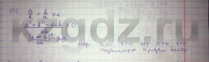 Алгебра Абылкасымова 9 класс  Упражнение 135