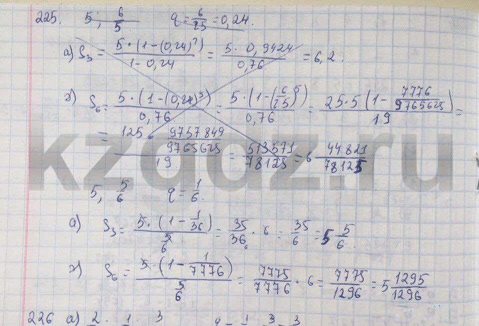 Алгебра Абылкасымова 9 класс  Упражнение 225