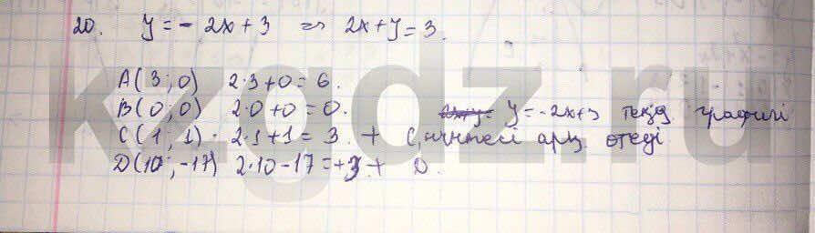 Алгебра Абылкасымова 9 класс  Упражнение 20