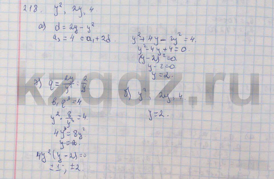 Алгебра Абылкасымова 9 класс  Упражнение 218