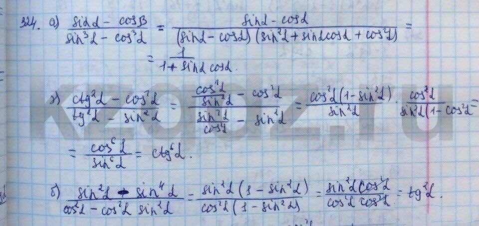 Алгебра Абылкасымова 9 класс  Упражнение 324
