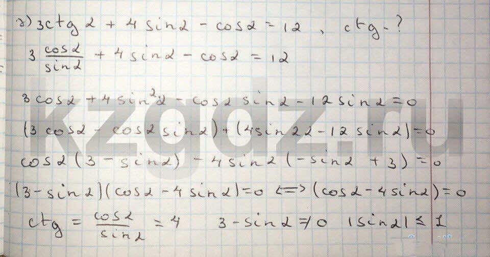 Алгебра Абылкасымова 9 класс  Упражнение 444