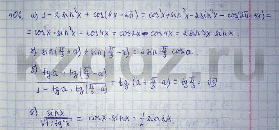 Алгебра Абылкасымова 9 класс  Упражнение 406