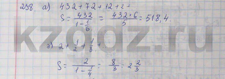 Алгебра Абылкасымова 9 класс  Упражнение 238