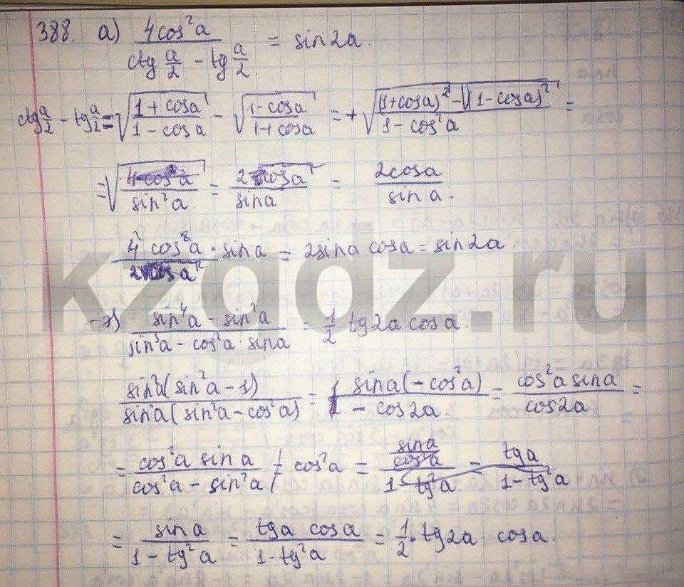 Алгебра Абылкасымова 9 класс  Упражнение 388
