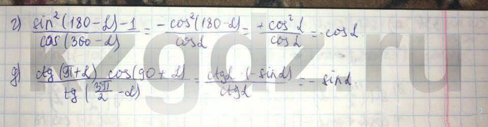 Алгебра Абылкасымова 9 класс  Упражнение 331