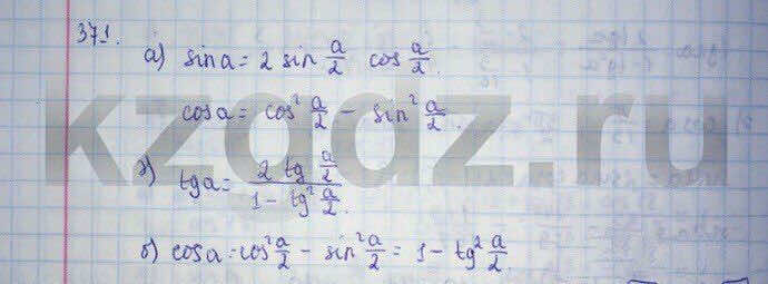 Алгебра Абылкасымова 9 класс  Упражнение 371