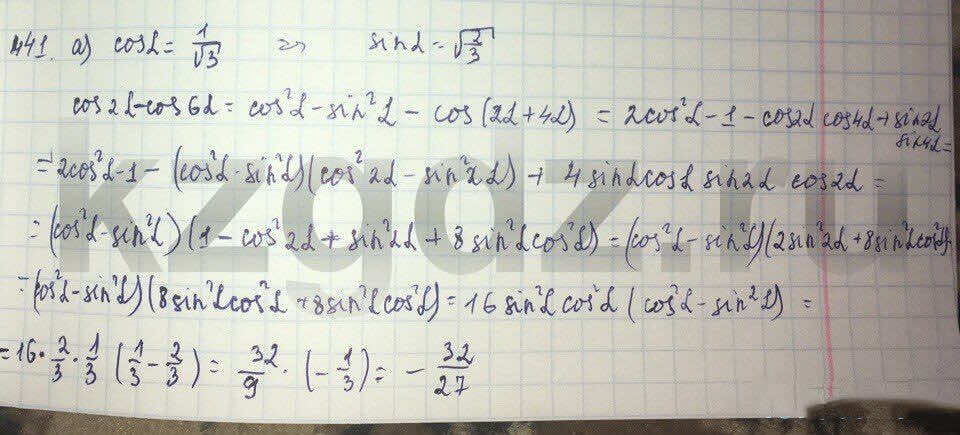 Алгебра Абылкасымова 9 класс  Упражнение 441