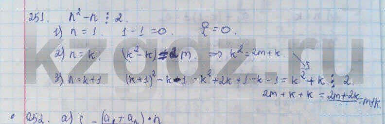 Алгебра Абылкасымова 9 класс  Упражнение 251