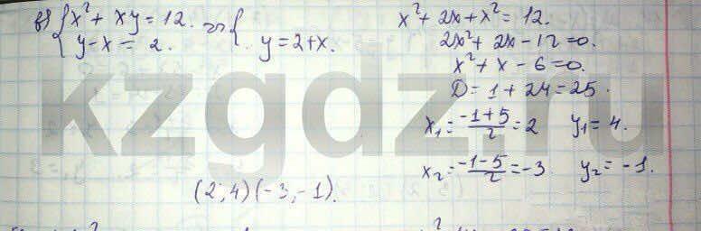 Алгебра Абылкасымова 9 класс  Упражнение 52