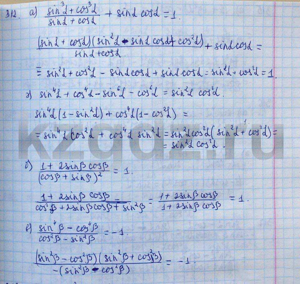 Алгебра Абылкасымова 9 класс  Упражнение 312