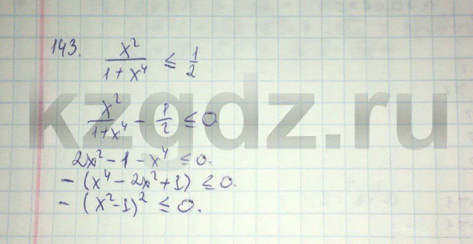 Алгебра Абылкасымова 9 класс  Упражнение 143