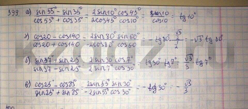 Алгебра Абылкасымова 9 класс  Упражнение 399
