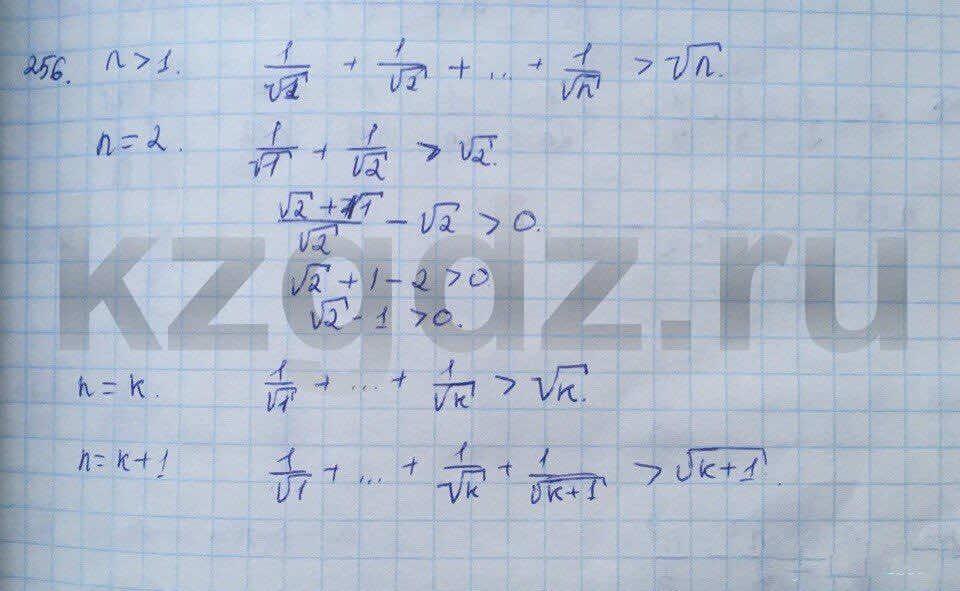 Алгебра Абылкасымова 9 класс  Упражнение 256