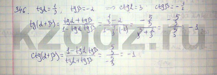Алгебра Абылкасымова 9 класс  Упражнение 346