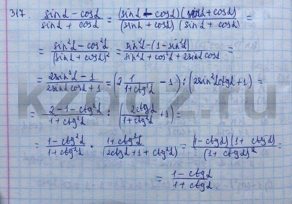 Алгебра Абылкасымова 9 класс  Упражнение 317