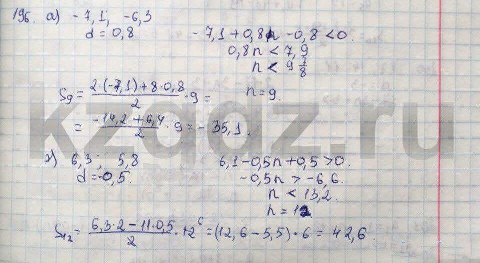 Алгебра Абылкасымова 9 класс  Упражнение 196
