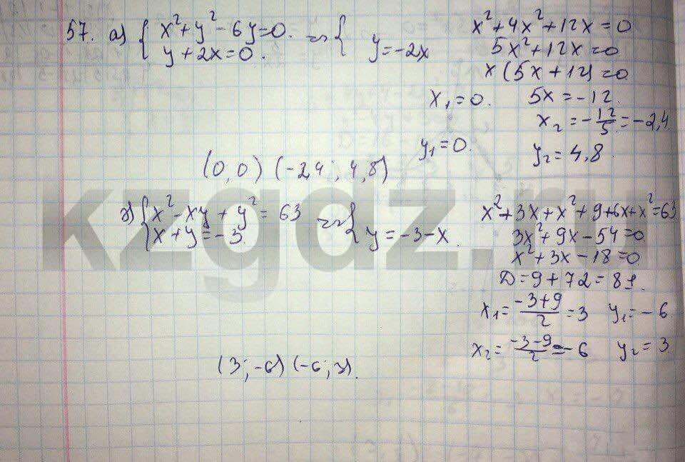 Алгебра Абылкасымова 9 класс  Упражнение 57