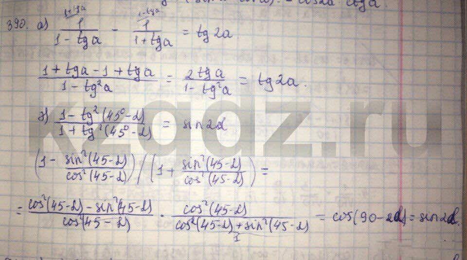 Алгебра Абылкасымова 9 класс  Упражнение 390