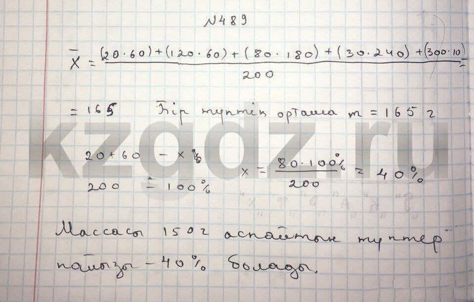 Алгебра Абылкасымова 9 класс  Упражнение 489