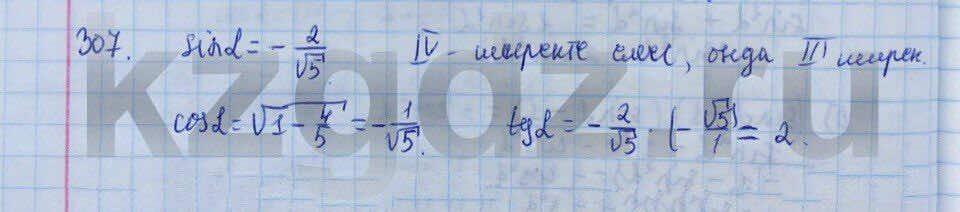 Алгебра Абылкасымова 9 класс  Упражнение 307