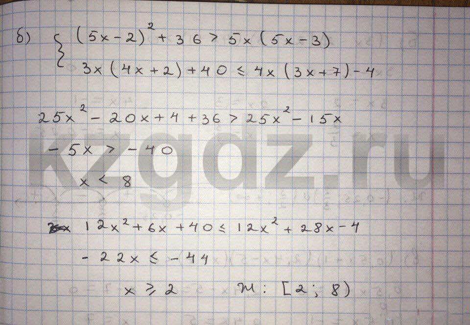 Алгебра Абылкасымова 9 класс  Упражнение 599