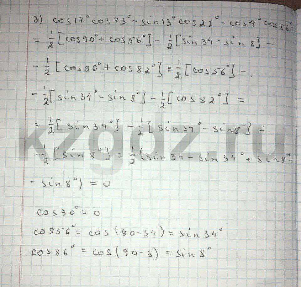 Алгебра Абылкасымова 9 класс  Упражнение 424