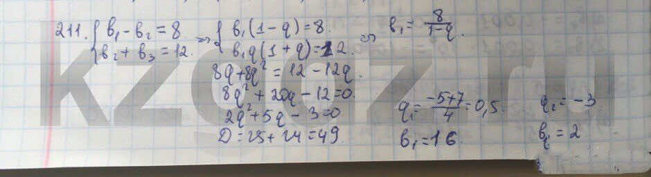 Алгебра Абылкасымова 9 класс  Упражнение 211