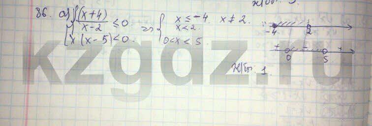 Алгебра Абылкасымова 9 класс  Упражнение 86