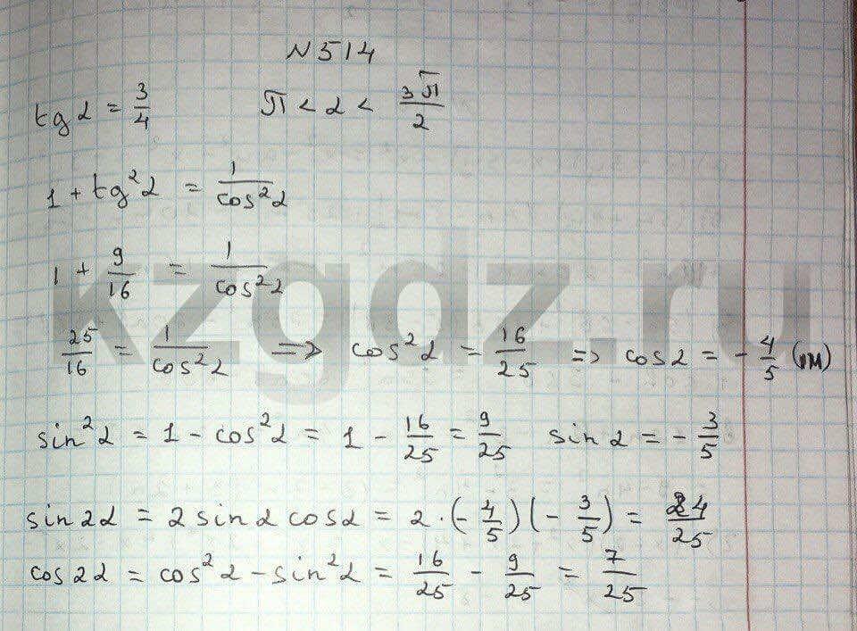 Алгебра Абылкасымова 9 класс  Упражнение 514