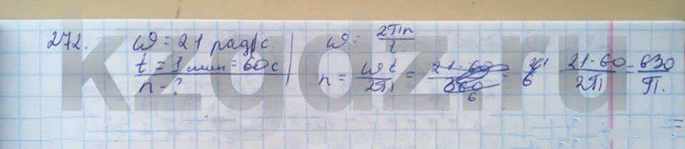 Алгебра Абылкасымова 9 класс  Упражнение 272