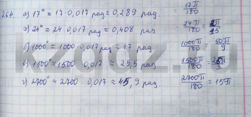 Алгебра Абылкасымова 9 класс  Упражнение 264