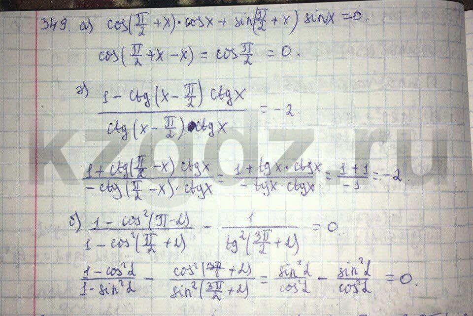 Алгебра Абылкасымова 9 класс  Упражнение 349