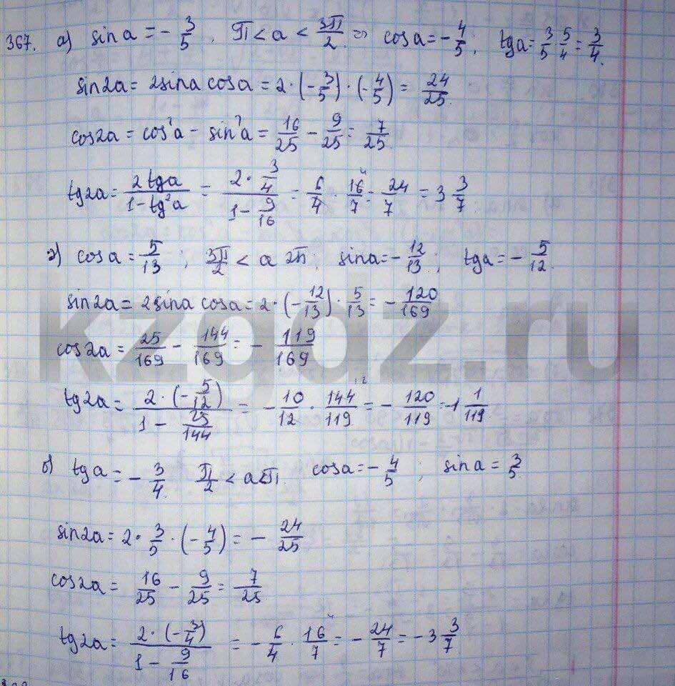 Алгебра Абылкасымова 9 класс  Упражнение 367