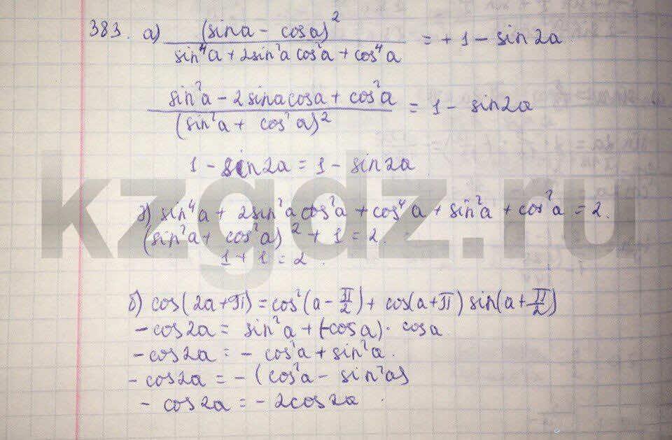 Алгебра Абылкасымова 9 класс  Упражнение 383