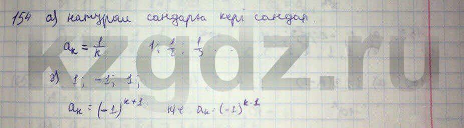 Алгебра Абылкасымова 9 класс  Упражнение 154