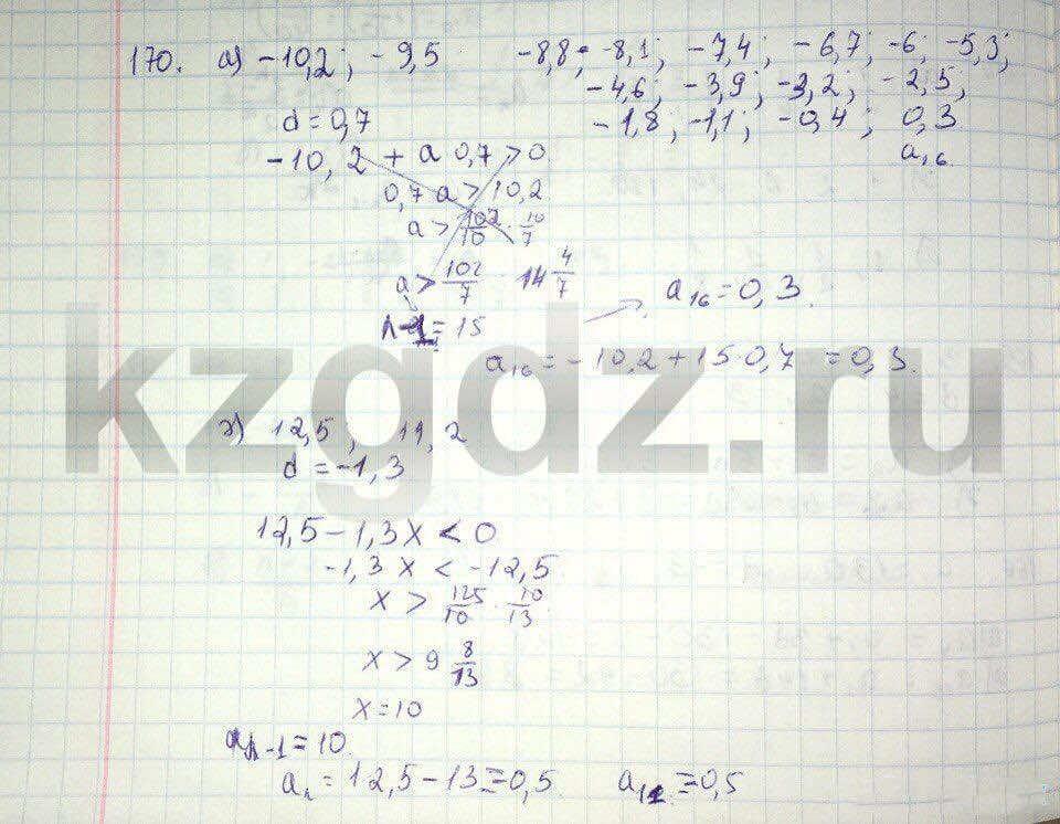 Алгебра Абылкасымова 9 класс  Упражнение 170