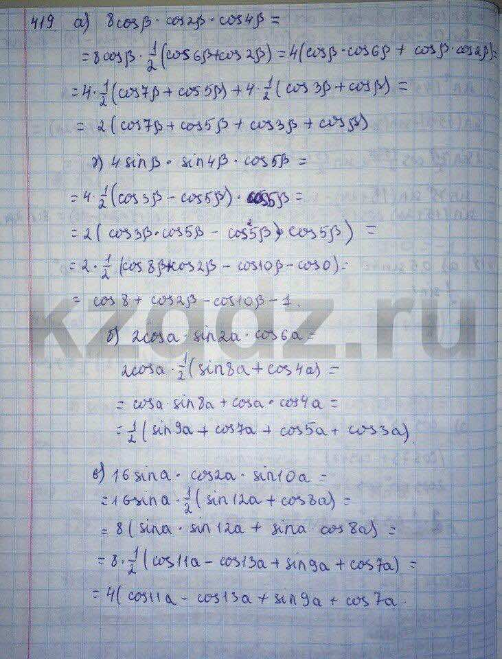 Алгебра Абылкасымова 9 класс  Упражнение 419