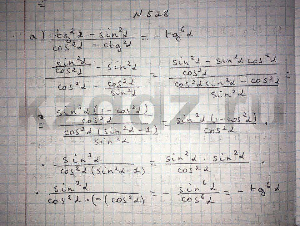 Алгебра Абылкасымова 9 класс  Упражнение 528